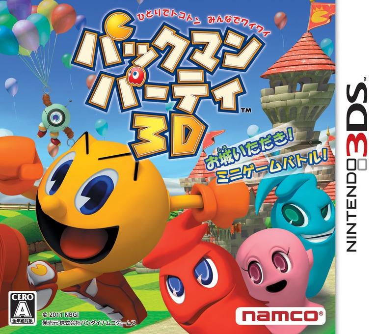 パックマンパーティ 3D 3DS coverHQ (AP9J)