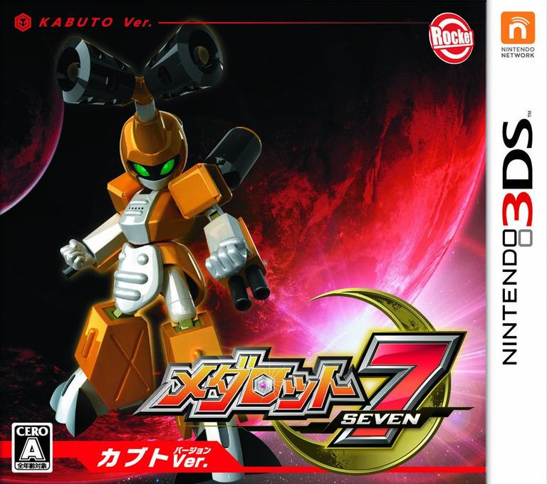 メダロット7 カブト Ver. 3DS coverHQ (AQBJ)