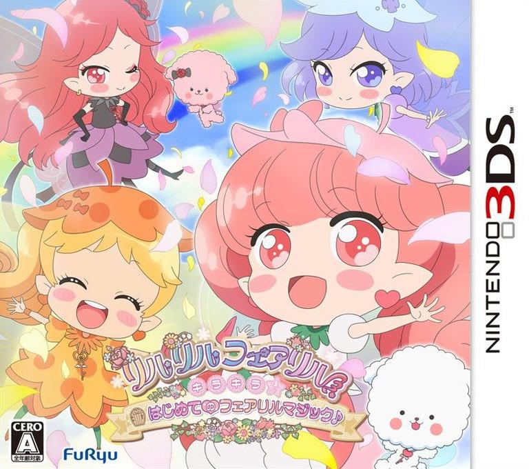 リルリルフェアリル キラキラ☆はじめてのフェアリルマジック♪ 3DS coverHQ (AR8J)