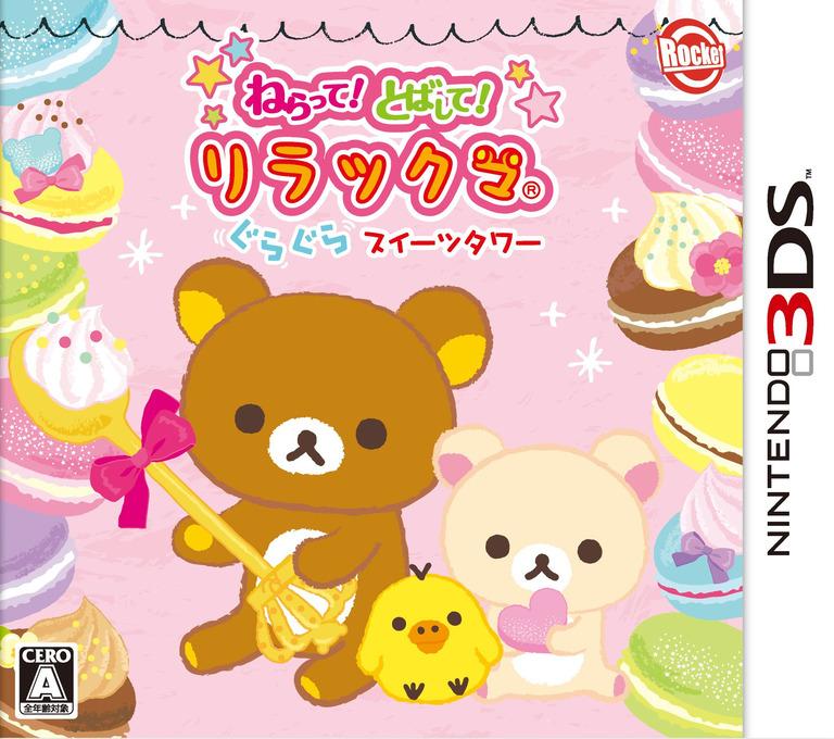 ねらって!とばして!リラックマ ぐらぐらスイーツタワー 3DS coverHQ (ARLJ)