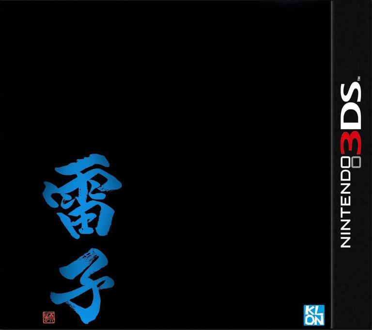 雷子 紺碧の章 3DS coverHQ (ARPJ)