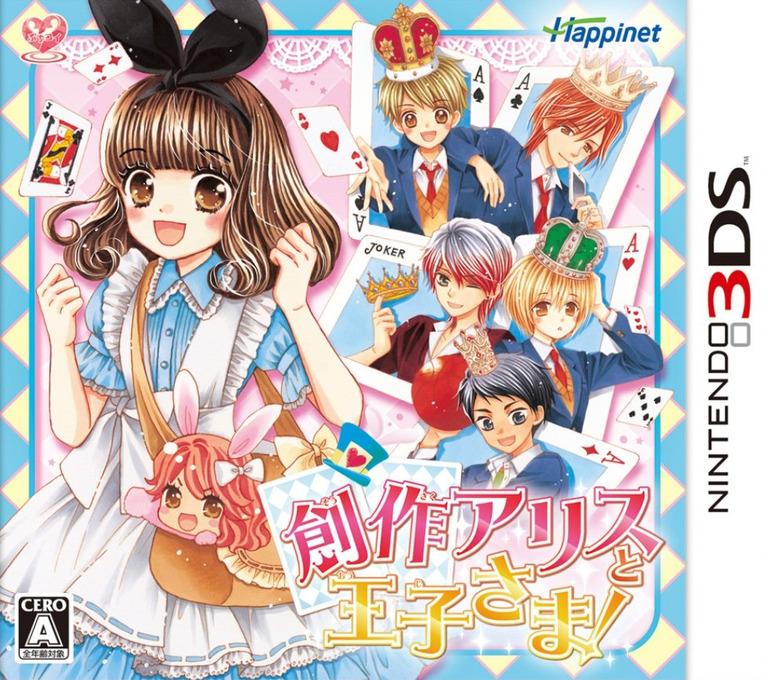 創作アリスと王子さま! 3DS coverHQ (ARZJ)