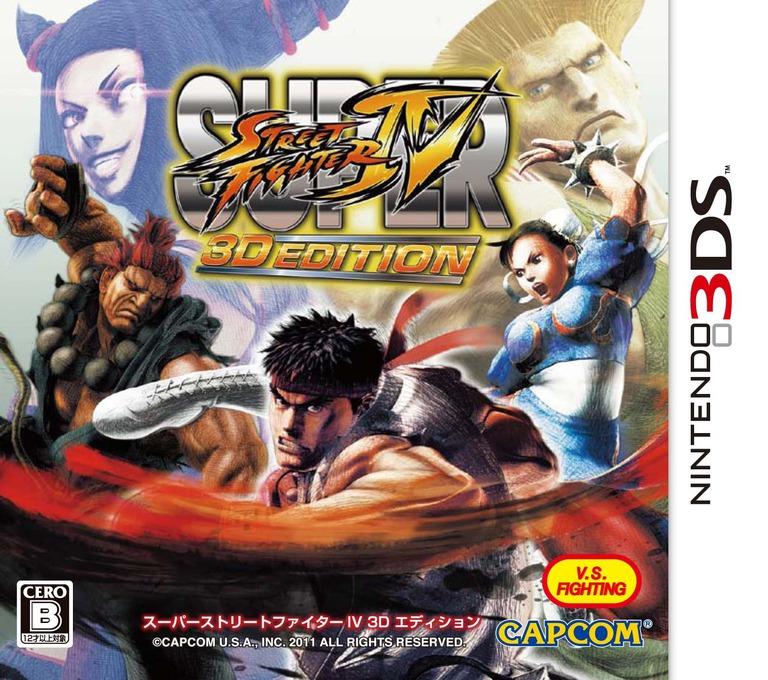 スーパーストリートファイターIV 3D EDITION 3DS coverHQ (ASSJ)