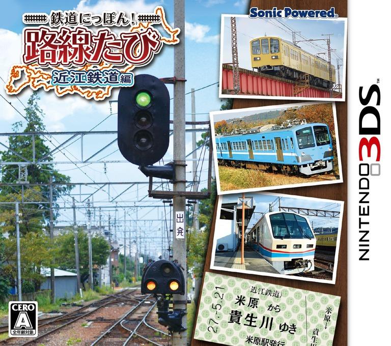 鉄道にっぽん!路線たび 近江鉄道編 3DS coverHQ (ATJJ)