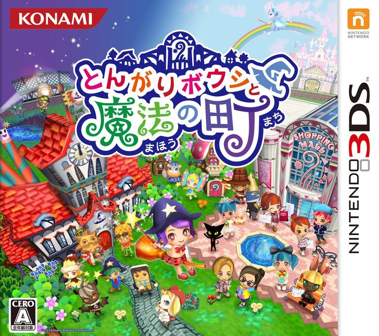 とんがりボウシと魔法の町 3DS coverHQ (AVCJ)