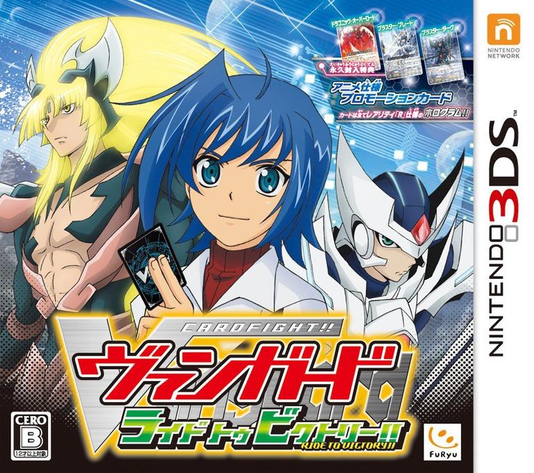 カードファイト!! ヴァンガード ライド トゥ ビクトリー!! 3DS coverHQ (AVGJ)