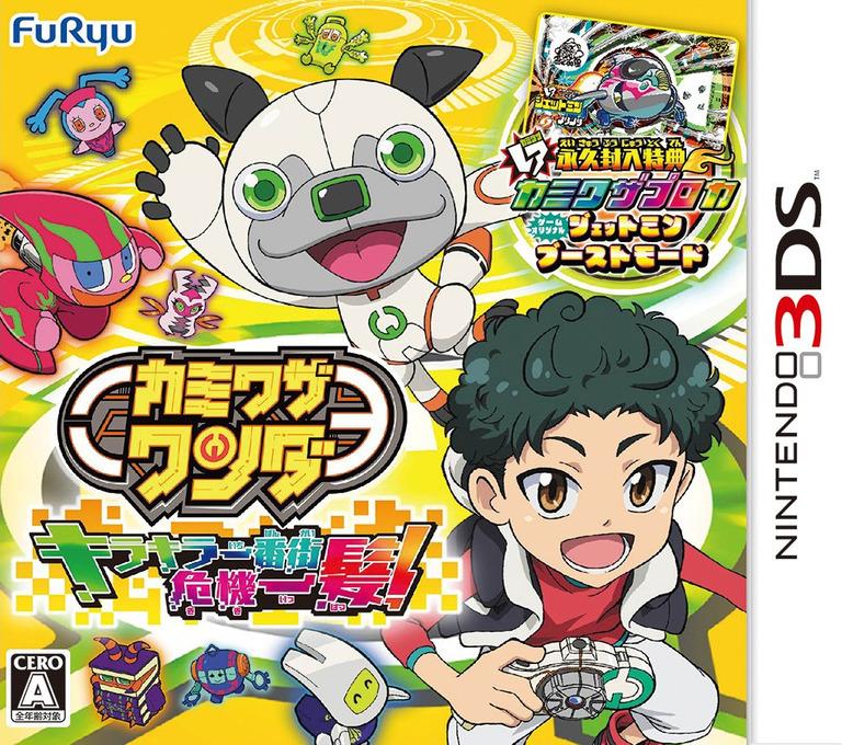 カミワザワンダ キラキラ一番街危機一髪! 3DS coverHQ (AWFJ)