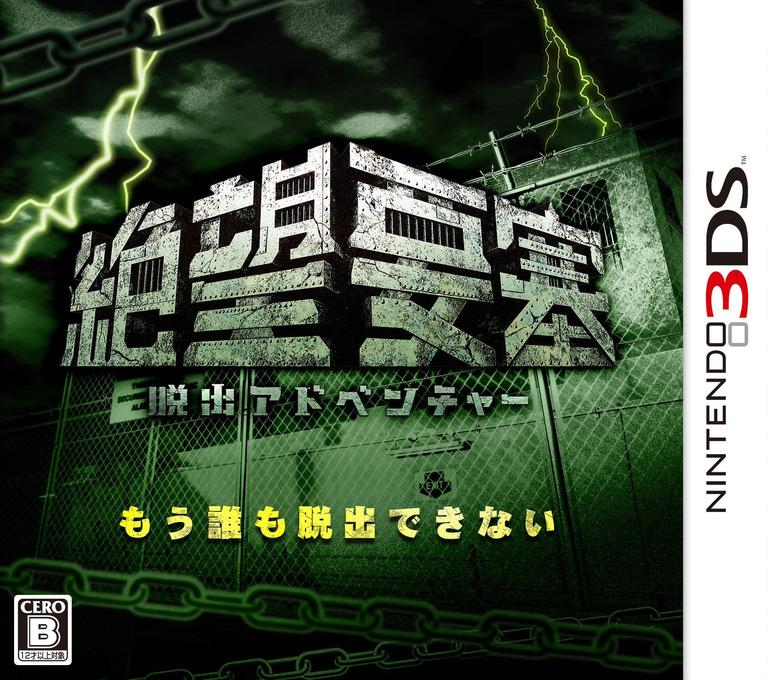 脱出アドベンチャー 絶望要塞 3DS coverHQ (AZUJ)