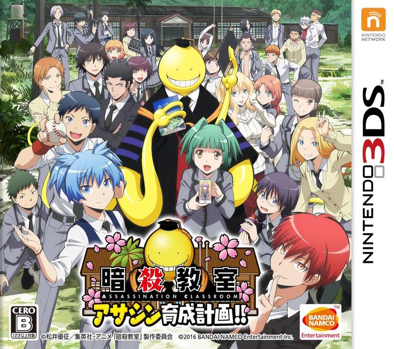 暗殺教室 アサシン育成計画!! 3DS coverHQ (BA2J)