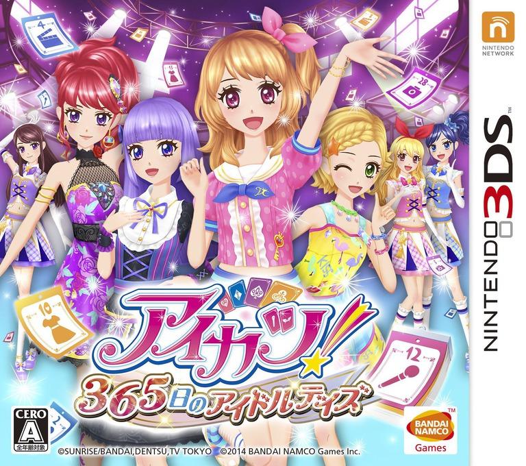 アイカツ!365日のアイドルデイズ 3DS coverHQ (BA3J)