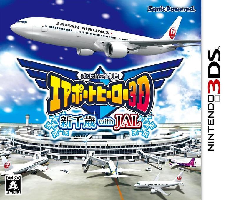 ぼくは航空管制官 エアポートヒーロー3D 新千歳 with JAL 3DS coverHQ (BBKJ)