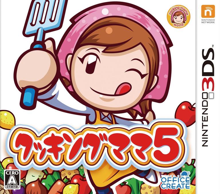 クッキングママ5 3DS coverHQ (BC5J)