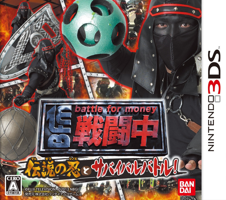 戦闘中 伝説の忍とサバイバルバトル! 3DS coverHQ (BCBJ)