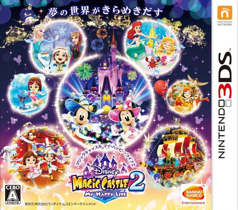 ディズニー マジックキャッスル マイ・ハッピー・ライフ2 3DS coverHQ (BD2J)