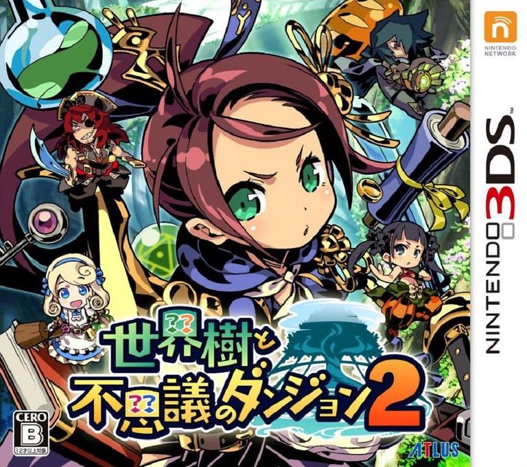 世界樹と不思議のダンジョン2 3DS coverHQ (BD5J)