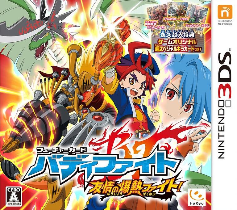 フューチャーカード バディファイト 友情の爆熱ファイト! 3DS coverHQ (BDYJ)