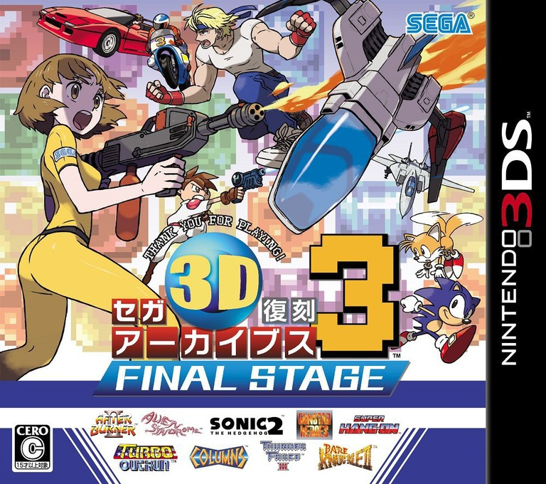 セガ3D復刻アーカイブス3 FINAL STAGE 3DS coverHQ (BF3J)