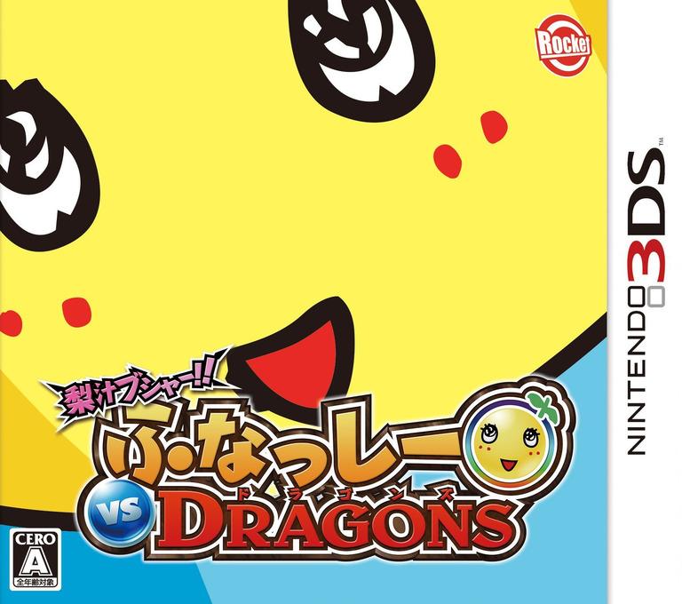 梨汁ブシャー!! ふなっしー VS DRAGONS 3DS coverHQ (BF4J)