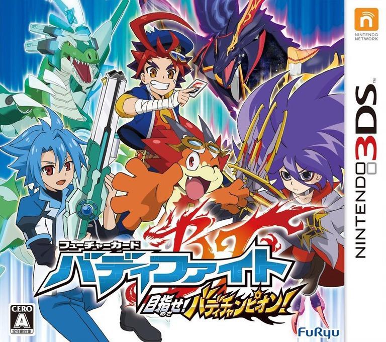 フューチャーカード バディファイト 目指せ!バディチャンピオン! 3DS coverHQ (BFAJ)