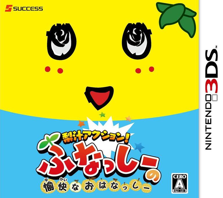 梨汁アクション! ふなっしーの愉快なおはなっしー 3DS coverHQ (BFCJ)