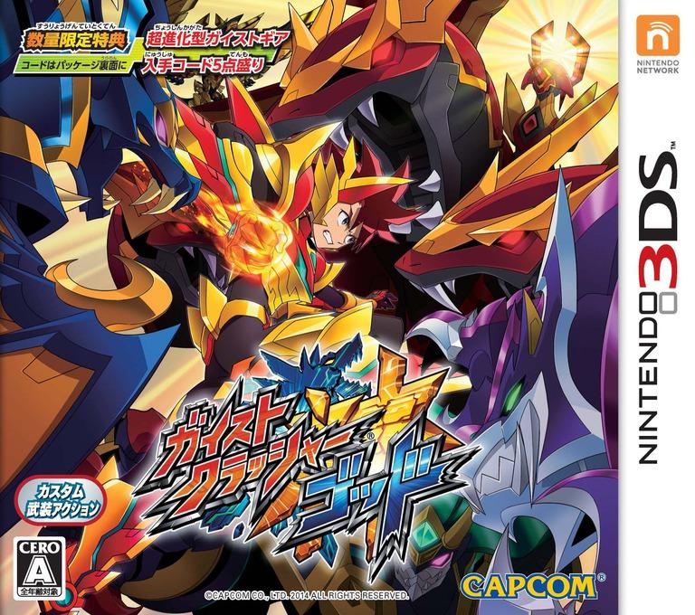 ガイストクラッシャー ゴッド 3DS coverHQ (BGDJ)