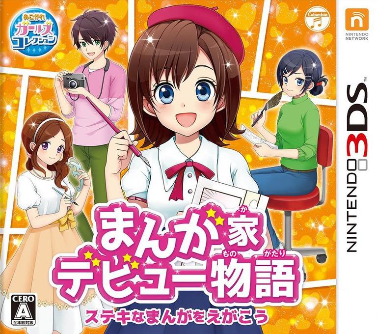 まんが家デビュー物語 ステキなまんがをえがこう 3DS coverHQ (BGHJ)