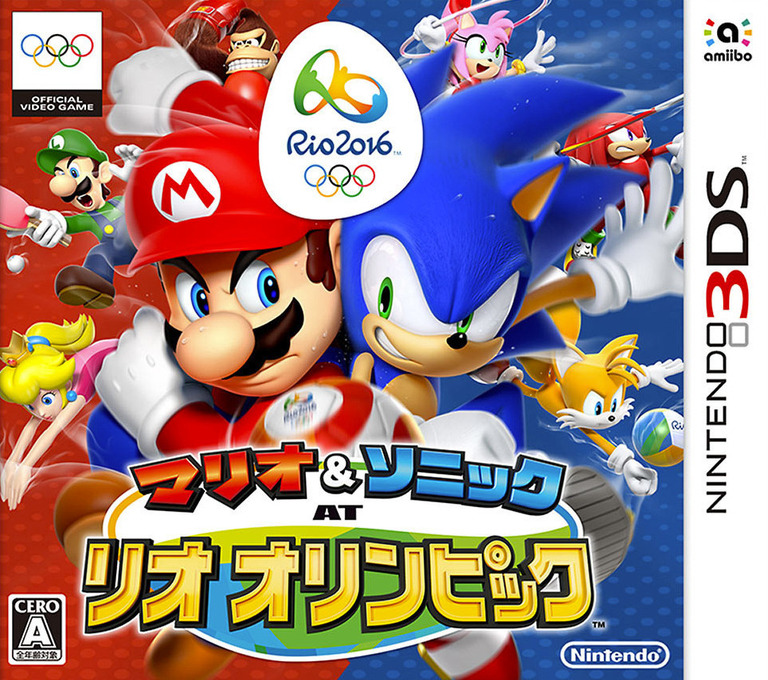 マリオ&ソニック AT リオオリンピック 3DS coverHQ (BGXJ)