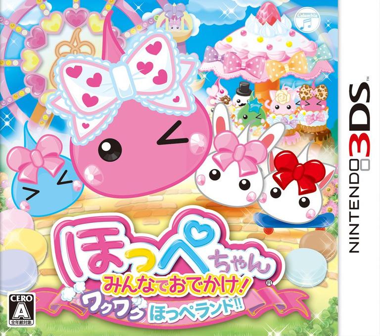 ほっぺちゃん みんなでおでかけ!ワクワクほっぺランド!! 3DS coverHQ (BH2J)