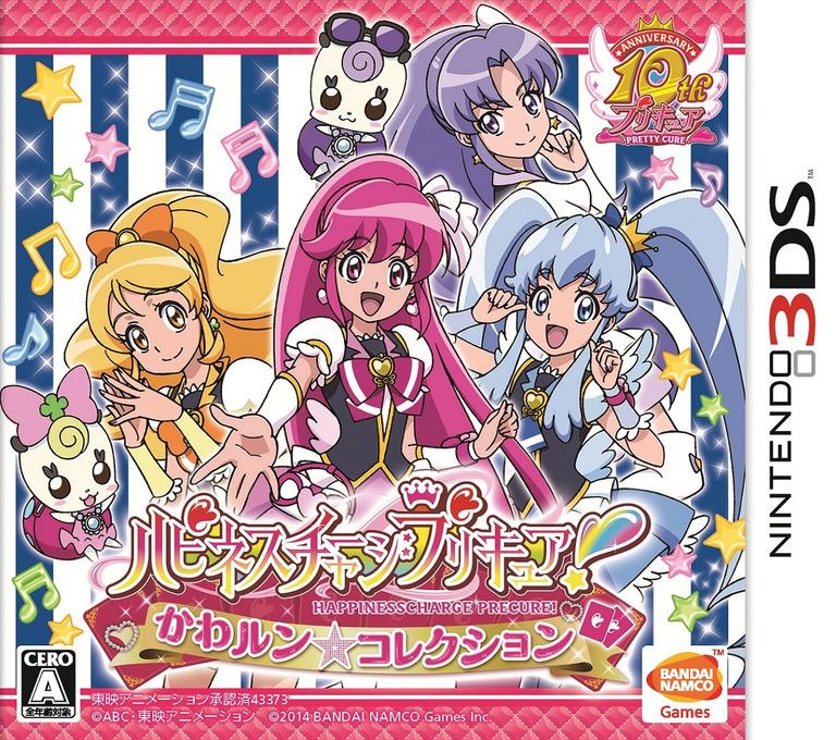 ハピネスチャージプリキュア!かわルン☆コレクション 3DS coverHQ (BHCJ)