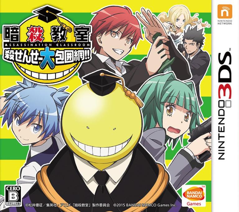 暗殺教室 殺せんせー大包囲網!! 3DS coverHQ (BKLJ)