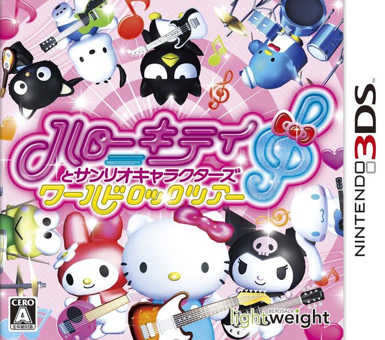 ハローキティとサンリオキャラクターズ ワールドロックツアー 3DS coverHQ (BKTJ)