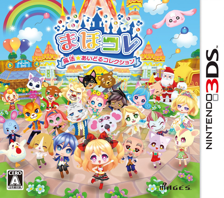 まほコレ〜魔法☆あいどるコレクション〜 3DS coverHQ (BM8J)