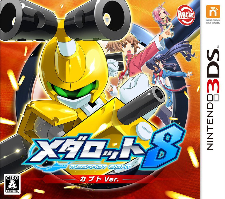 メダロット8 カブトVer. 3DS coverHQ (BMKJ)