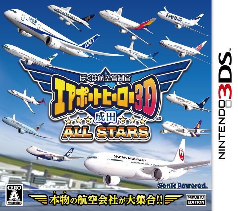 ぼくは航空管制官 エアポートヒーロー3D 成田 ALL STARS 3DS coverHQ (BNAJ)