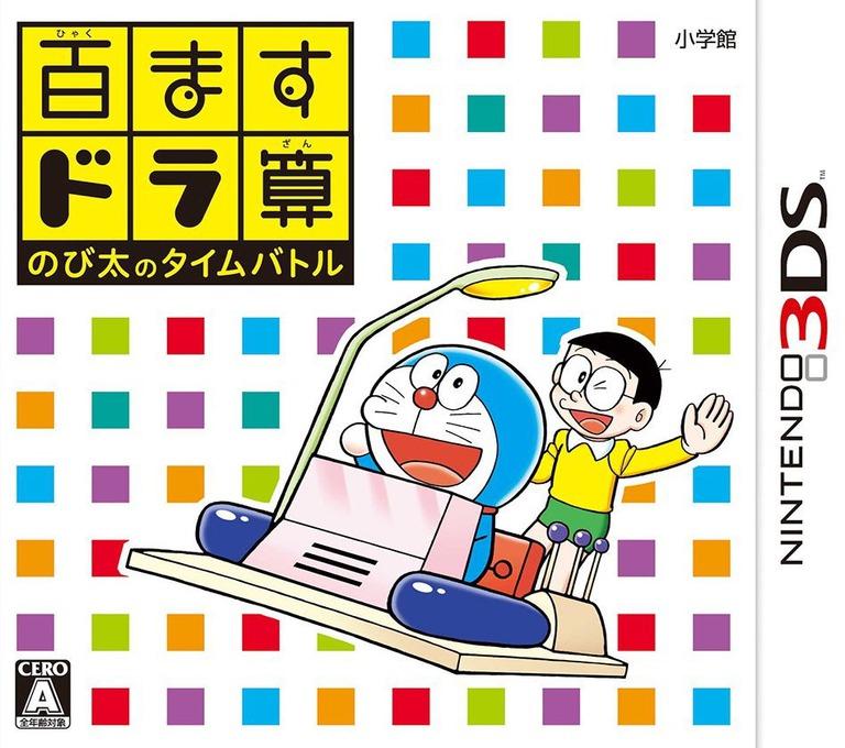百ますドラ算 のび太のタイムバトル 3DS coverHQ (BNHJ)