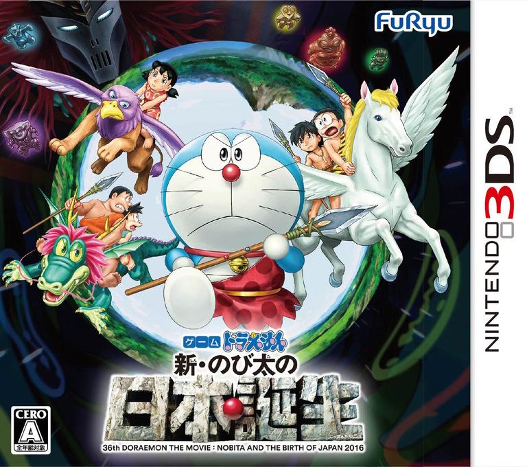 ドラえもん 新・のび太の日本誕生 3DS coverHQ (BNNJ)