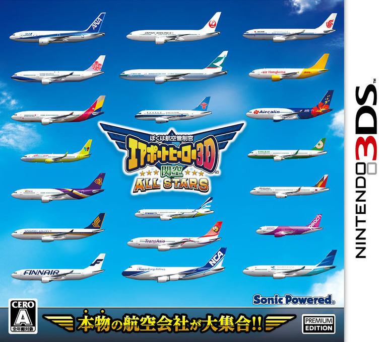 ぼくは航空管制官 エアポートヒーロー3D 関空 ALL STARS 3DS coverHQ (BPKJ)