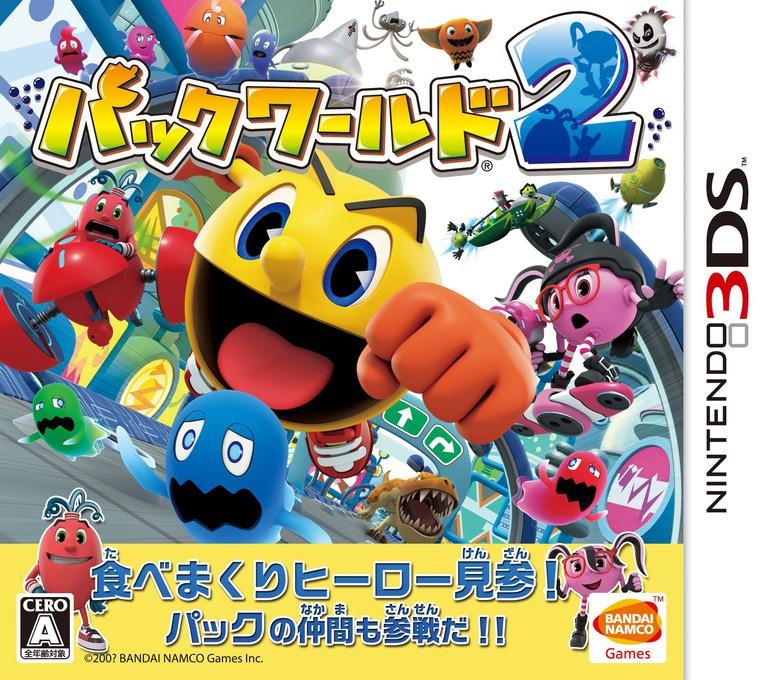パックワールド2 3DS coverHQ (BPMJ)