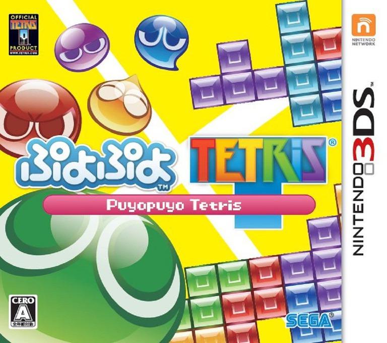 ぷよぷよテトリス 3DS coverHQ (BPTJ)