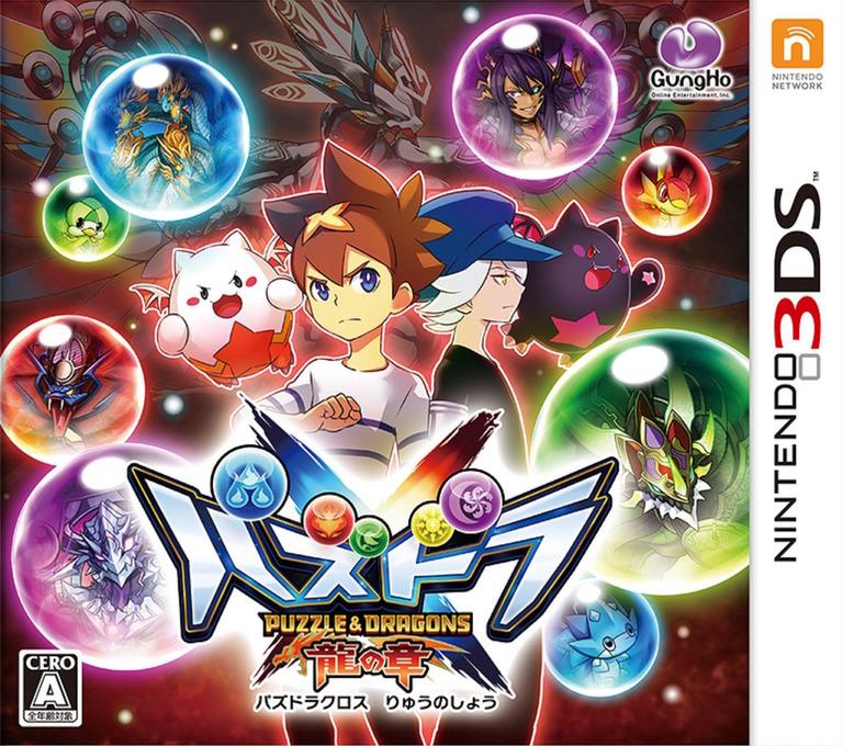 パズドラクロス 龍の章 3DS coverHQ (BPVJ)