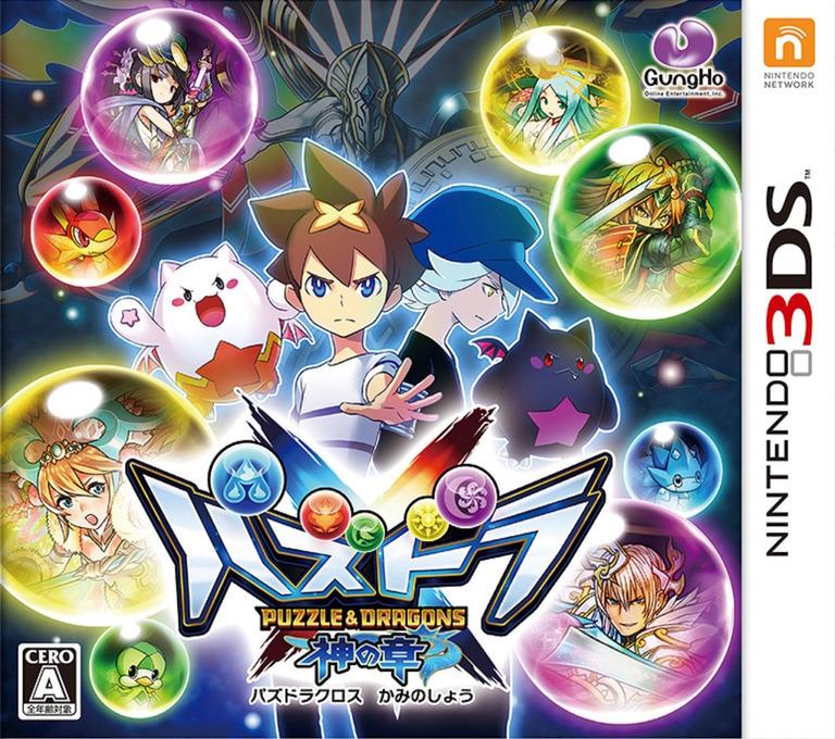パズドラクロス 神の章 3DS coverHQ (BPWJ)