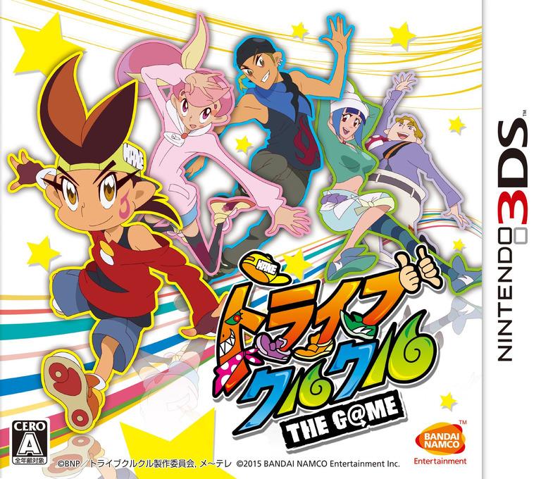 トライブクルクル THE G@ME 3DS coverHQ (BQRJ)