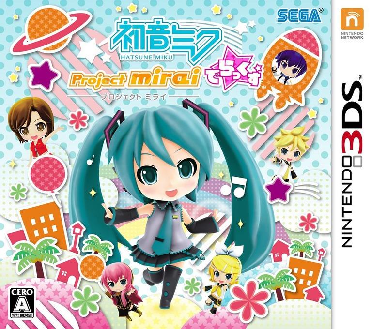 初音ミク Project mirai でらっくす 3DS coverHQ (BRXJ)