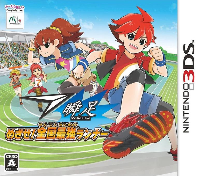 瞬足 めざせ!全国最強ランナー 3DS coverHQ (BSNJ)