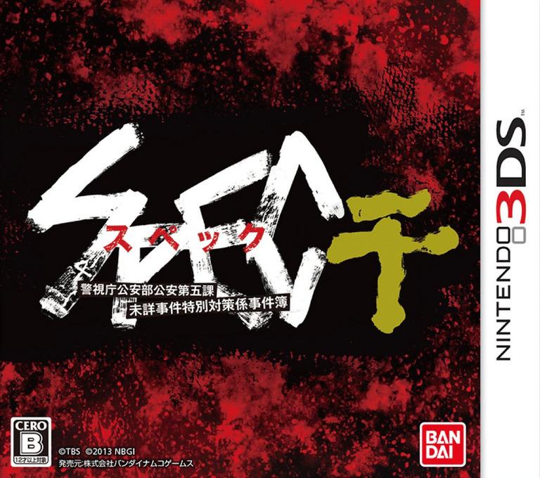 SPEC〜干〜 3DS coverHQ (BSPJ)