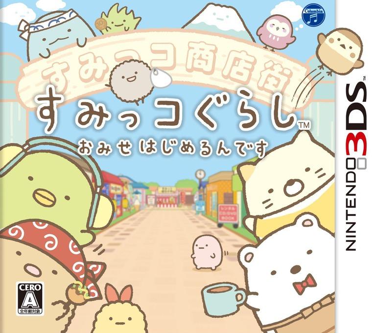 すみっコぐらし おみせはじめるんです 3DS coverHQ (BSVJ)