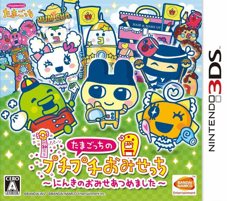 たまごっちのプチプチおみせっち~にんきのおみせあつめました 3DS coverHQ (BT4J)
