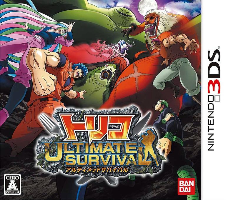 トリコ アルティメットサバイバル 3DS coverHQ (BTCJ)