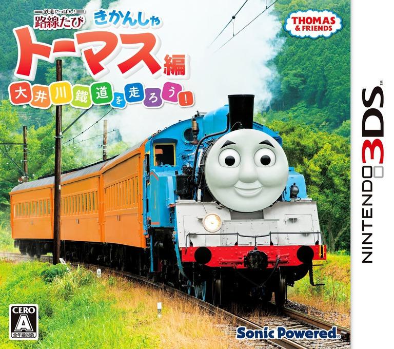 鉄道にっぽん!路線たび きかんしゃトーマス編 大井川鐵道を走ろう! 3DS coverHQ (BTGJ)