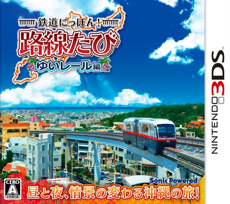 鉄道にっぽん!路線たび ゆいレール編 3DS coverHQ (BTYJ)